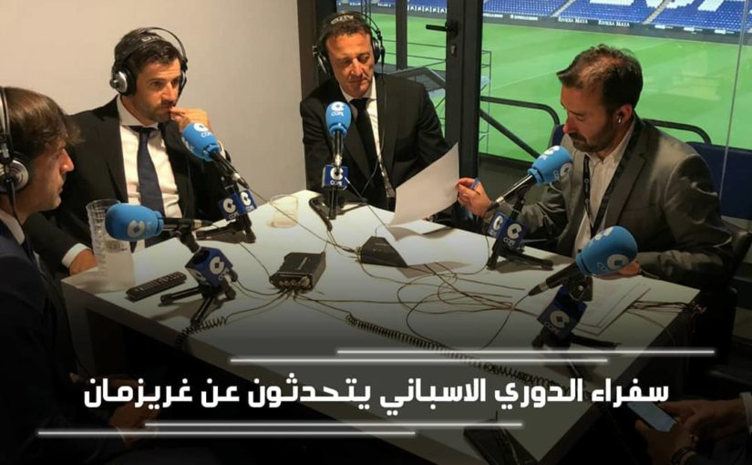 "Fernando Sanz: ""ฉันแน่ใจว่า Griezmann มีประโยชน์"" . Morientes: ""ในฟุตบอลที่ยอดเยี่ยม …"