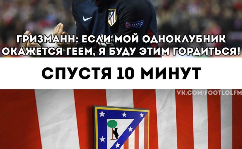 บังเอิญ? อย่าคิดว่า🤔 . . #Atletico #Barca # Barcelona #Laliga #griezmann #antoi …